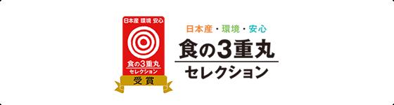 日本産・環境・安心 食の3重丸セレクション