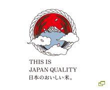 日本のおいしい米