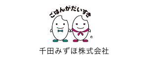 千田みずほ株式会社