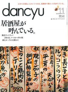 dancyu-hyoshi
