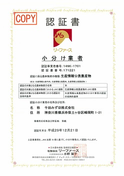 生産情報公表JAS認定書